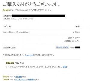 Google Playで勝手に購入された