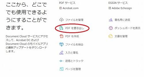 PDFをWord Excelに変換14