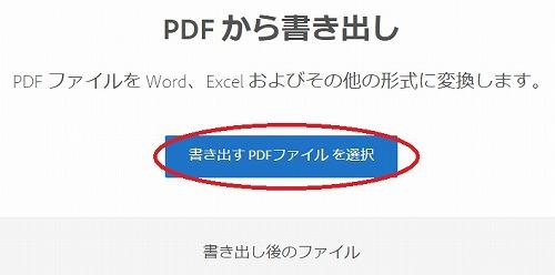 PDFをWord Excelに変換15