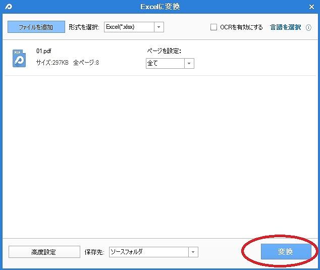 PDF エクセル 変換