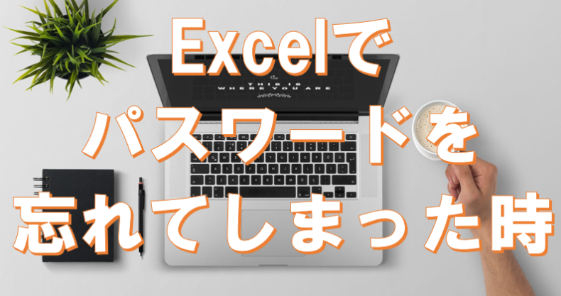 パスワード 解析 エクセル
