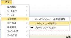 Excel シート保護 パスワード解除