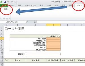 Excel パスワード解除