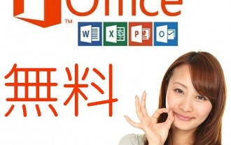 Office Online 無料