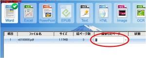 PDFをワードに変換