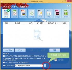 PDF WORD EXCEL 変換ソフト