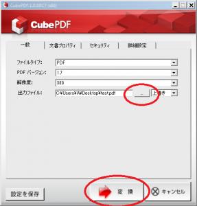 ExcelをPDFに変換