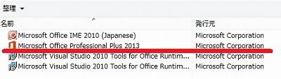 Excel2013が開かない対処方法