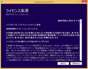 windows 10 ダウンロード