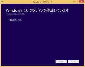 windows10 準備が終わらない