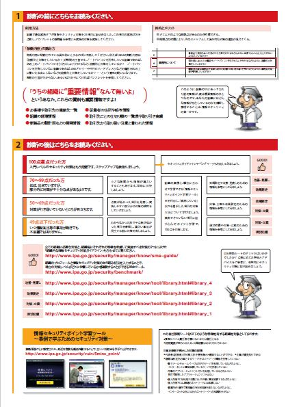 PDFをExcelに変換2