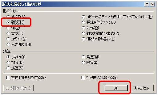 エクセル 初心者 数式だけコピーして書式はコピーしない