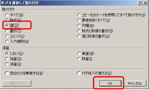 エクセル 初心者 値だけコピー2