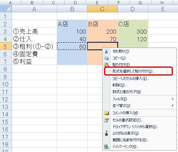 エクセル 初心者 形式を選択 数式コピー