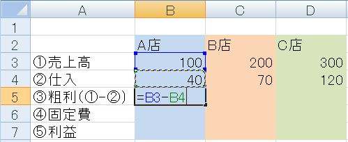 エクセル 初心者 数式コピー