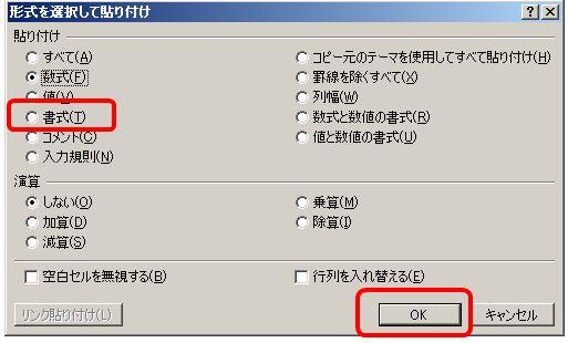 Excel初心者 書式だけコピー2