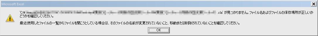 みつかりません。ファイル名およびファイルの保存場所が正しいかどうか確認してください。