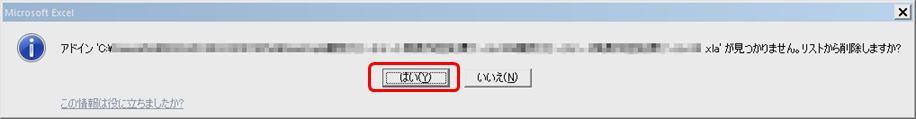 Excel アドイン 削除