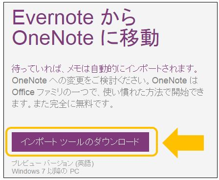 evernote onenote 移行.インポートツールJPG