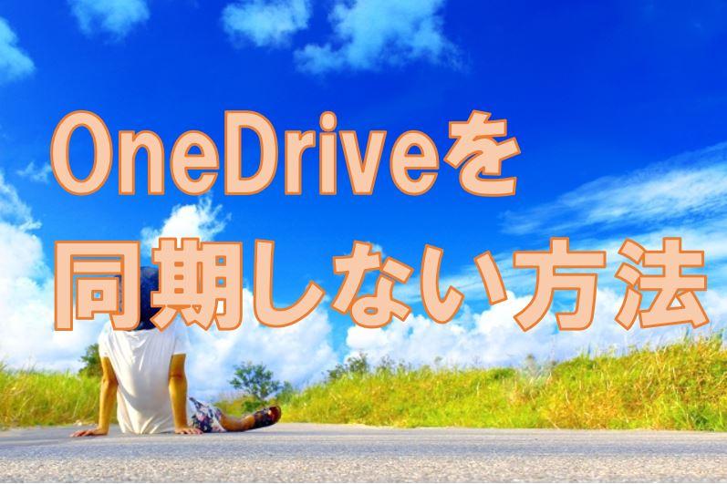 ドライブ ワン