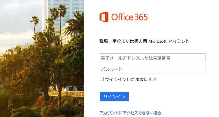 Office365のサインインする方法