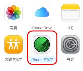 iPhoneを追跡するには「iPhoneを探す」機能で