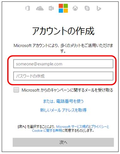 Office 365 サインイン