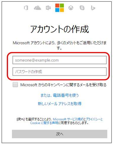 Office 365 サインイン