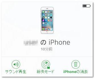 iphoneを紛失モードに