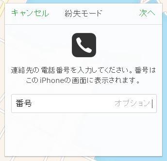 紛失したiphoneに電話番号が表示される