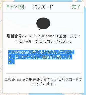 紛失したiPhoneにメッセージを入力