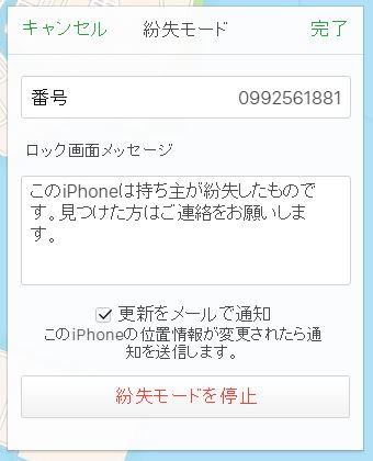 iPhoneの紛失モードを解除