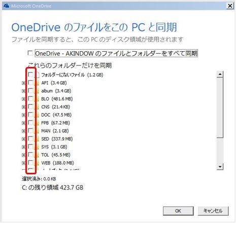 Office 365 Onedrive 同期しないフォルダを選択