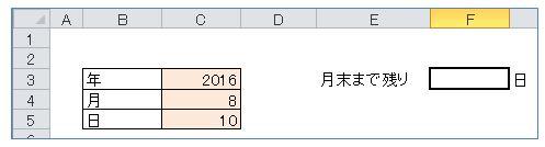 エクセル初心者のための関数の引数の使い方