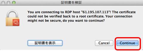 MACでのABLNET リモート接続 証明書を検証