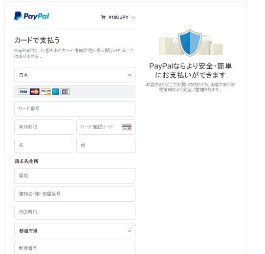 Paypal 決済画面