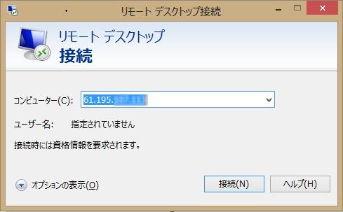 リモートデスクトップ接続 コンピュータ