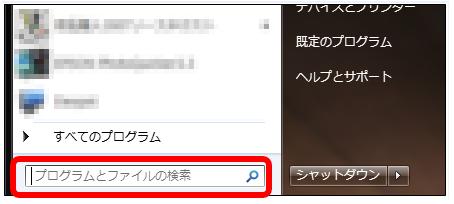 ヤフオク 自動入札 windows7