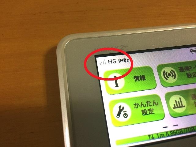 %e3%83%a2%e3%83%90%e3%82%a4%e3%83%ab-wifi%e3%83%ab%e3%83%bc%e3%82%bf%e3%83%bc-wimax