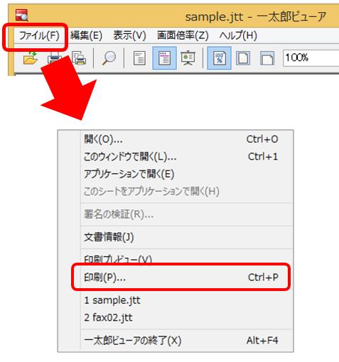 一太郎ファイルをPDFに変換