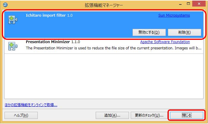 ichitaro-imprt-filter-%e3%82%a4%e3%83%b3%e3%82%b9%e3%83%88%e3%83%bc%e3%83%ab