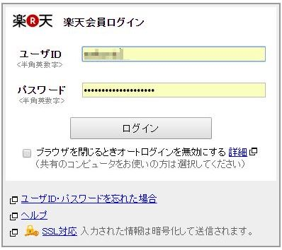 keepass password safe 自動入力4