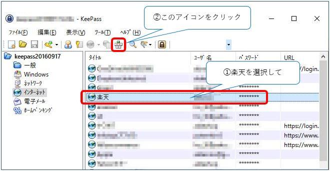 keepass password safe 自動入力3